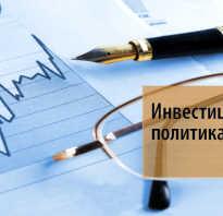 Инвестиционная политика организации
