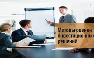 Основные методы оценки инвестиционных решений