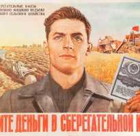 Как в советское время назывался кредит