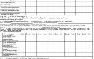 Регистр налогового учета по ндфл бланк