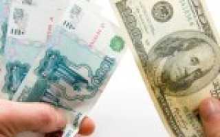 Покупка валюты физическими лицами налоги