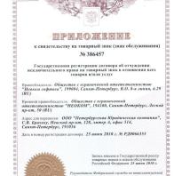 Регистрация перехода права на товарный знак