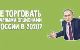Закон о бинарных опционах 2020