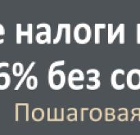 Расчет страховых взносов за неполный месяц