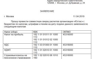 Сверка расчетов с налоговой образец