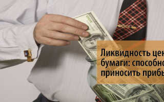 Ликвидные ценные бумаги