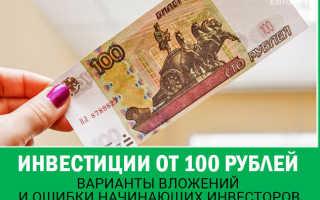 Вклад 100 рублей на 24 часа
