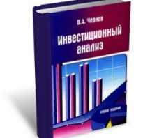 Книги по фин анализу