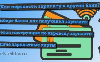 Перечисление зарплаты на карту другого банка