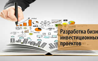 Основная задача бизнес плана инвестиционного проекта