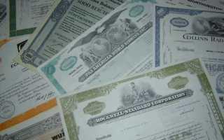 Именные эмиссионные ценные бумаги это