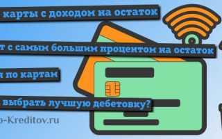 Лучшая банковская карта с начислением процентов