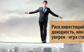 Доходность и риск финансовых инвестиций