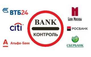 Надзор за деятельностью кредитной организации осуществляется