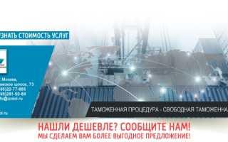 Свободная таможенная зона в россии список