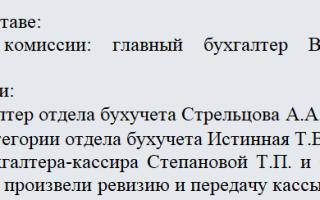 Передача денежных средств между кассирами