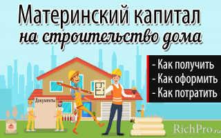 Материнский капитал на строительство квартиры