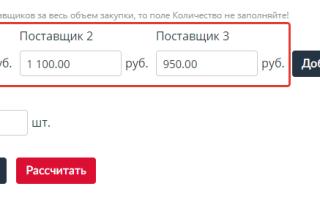 Расчет начальной цены контракта